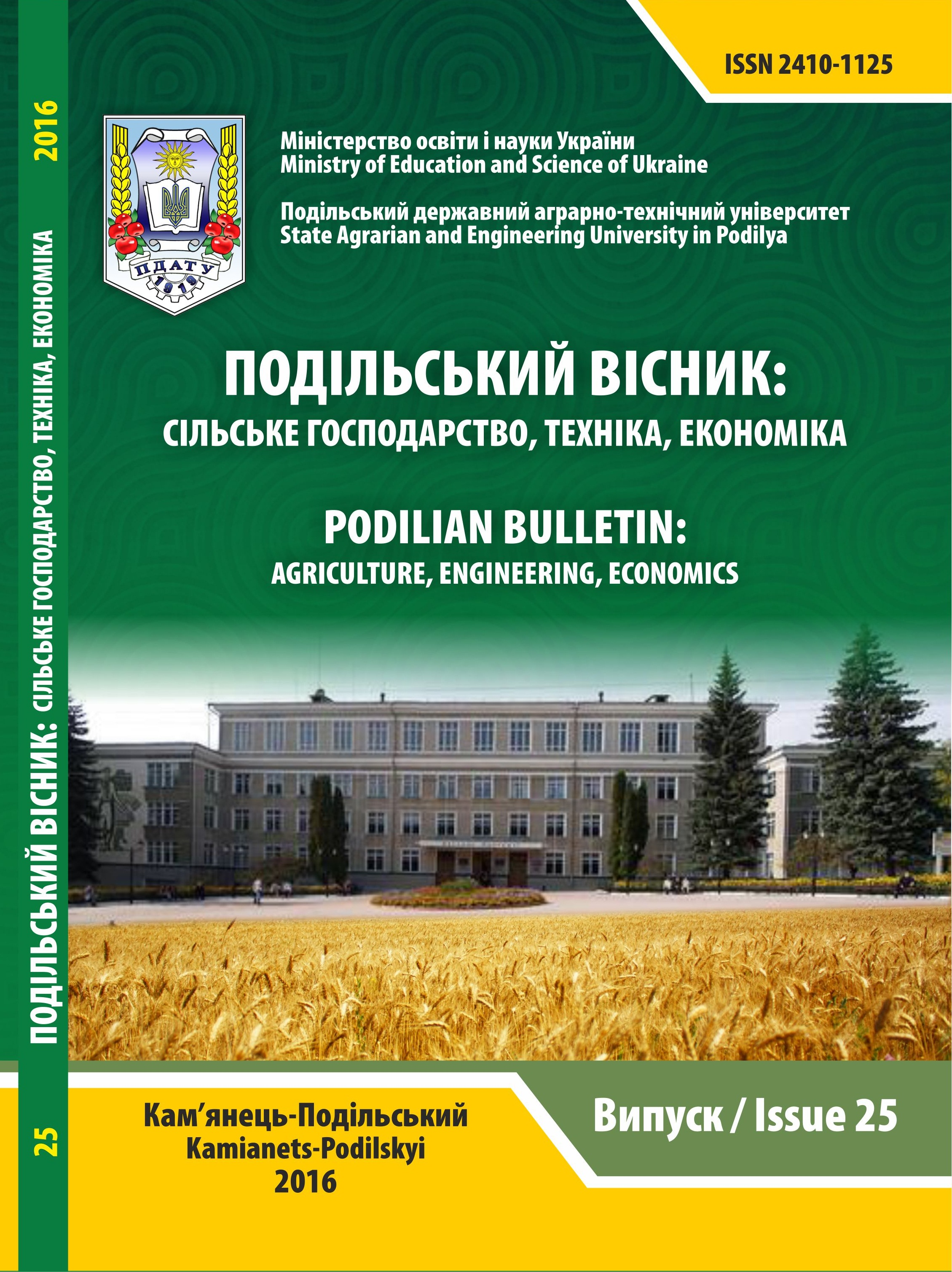 View No. 25 (2016): Podilian Bulletin : agriculture, engineering, economics